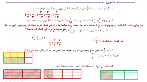 پاورپوینت فصل دوم ریاضی پایه پنجم با فرمت pptx