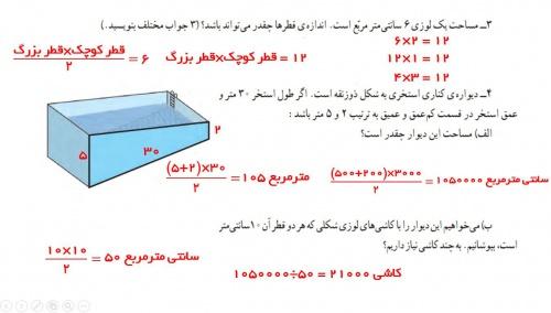 پاورپوینت فصل ششم ریاضی پایه پنجم با فرمت pptx