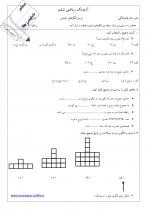 آزمون ریاضی فصل اول الگوهای عددی پایه ششم(با فرمت doc)